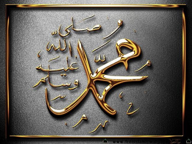 Name of Prophet Muhammad PBUH